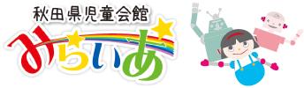 秋田県児童会館「みらいあ」