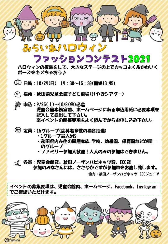 [みらいあハロウィンファッションコンテスト2021]参加者募集!