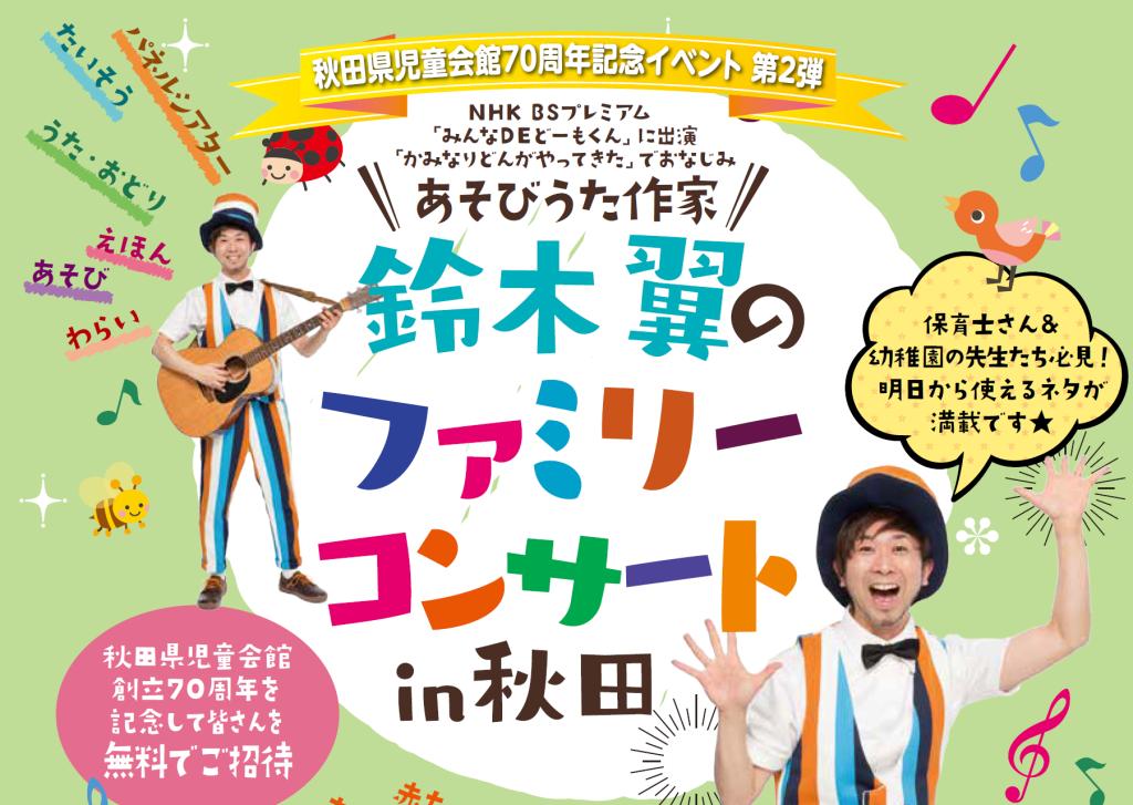 70周年記念イベント 鈴木翼のファミリーコンサート in 秋田